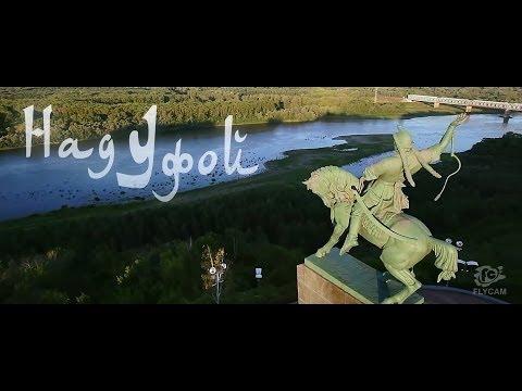 Над Уфой от Flycam Aero (Уфа)