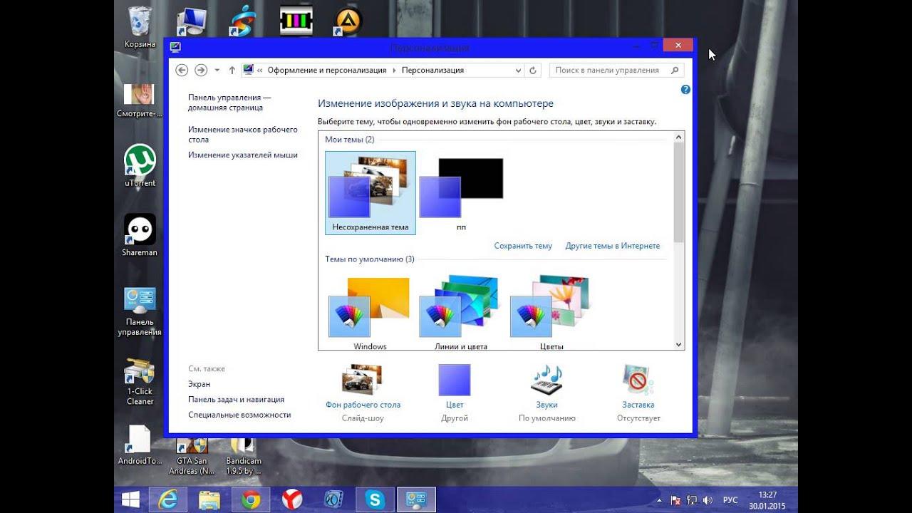 Как сделать меняющиеся картинки на рабочем столе windows 7