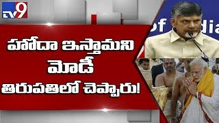 CM Chandrababu Press Meet || No-Confidence Motion || AP Special Status