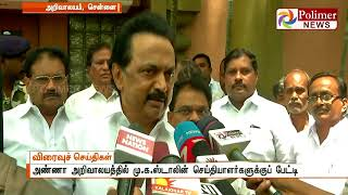What about Inquiry commission of Jayalalitha's death case questions M K Stalin   Polimer News