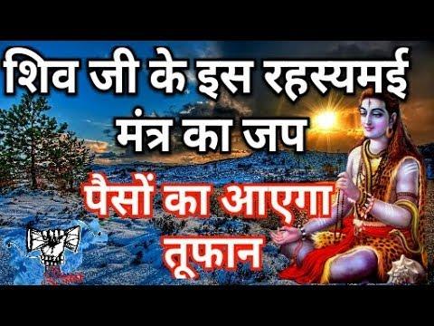 शिव जी के इस मंत्र का बस ऐसा जप करे आपकी क़िस्मत खुल जाएगीं SHIV MANTRA thumbnail