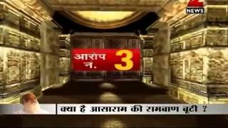 Revelations about Asaram's ashram in Tajpur