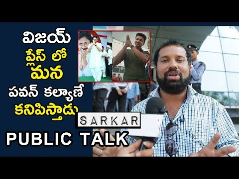 Audience Talks About Pawankalyan In Sarkar Public Talk | Sarkar Telugu Movie Review | Vijay
