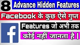8 most important hidden features of Facebook that nobody  knows.🤔
