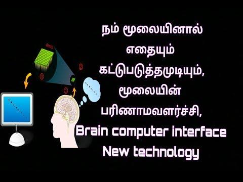 Brain computer interface technology | Tamil