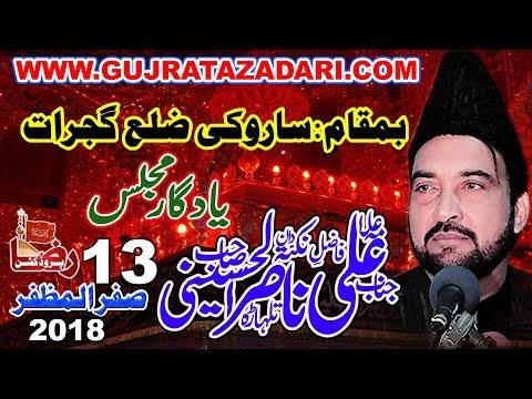 New Majlis | Allama Ali Nasir Talhara | 13 Safar 2018 ( www.Gujratazadar.com )