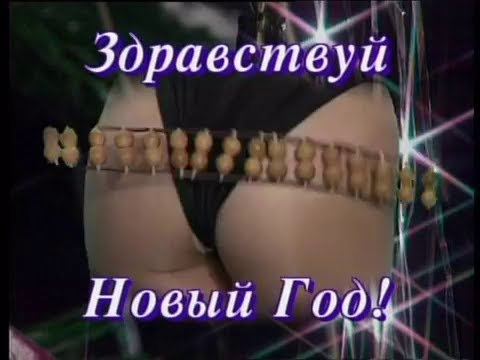 zhopa-noviy-god-video