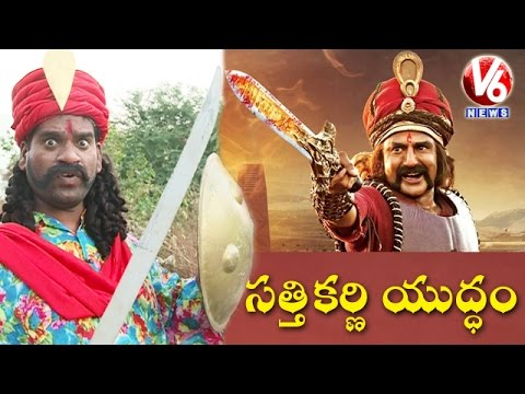 Bithiri Sathi Gautamiputra Satakarni Spoof | Teenmaar News | V6 News