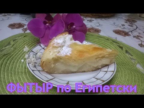 Сладкий Слоеный пирог ФЫТЫР по - Египетски Рецепт Очень Вкусный Готовится ЛЕГКО.