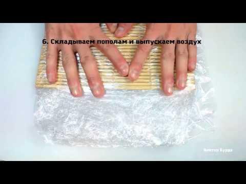 Циновка. Как упаковать и сделать макисон для суши и ролл. Школа Сушита.