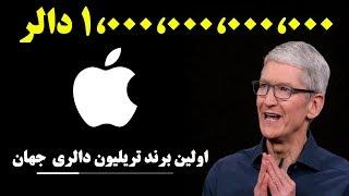 شرکت اپل چگونه این قدر پول بدست می آورد؟؟ - #روزمیدیا