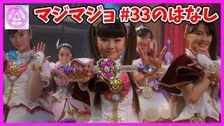 魔法×戦士 マジマジョピュアーズ! 第33話