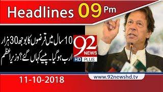 News Headlines   9:00 PM   11 Oct 2018   92NewsHD