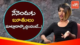 Actress Gayatri Gupta About Her Abuse Talking | It's Show Time
