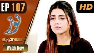 Download Lagu Pakistani Drama   Noor - Episode 107   Express Entertainment Dramas   Asma, Agha Talal, Adnan Jilani Gratis STAFABAND