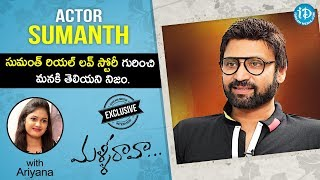Malli Raava Actor Sumanth Exclusive Interview || Talking Movies With iDream