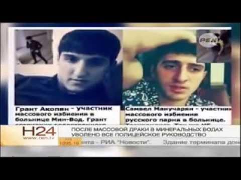 Последствия громкого убийства в Мин.водах (Новости Рен-ТВ 02 10 2014)