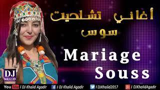 Mariage Souss Tachlhit Agadir