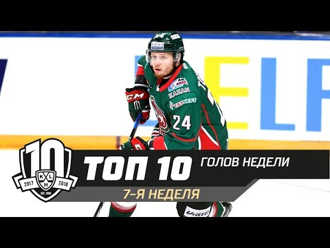 17/18 KHL Top 10 Goals for Week 7