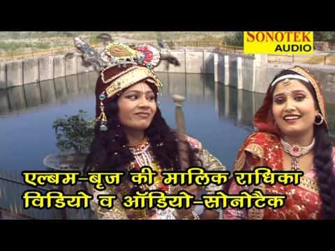 Teri Bansi Ki Deewani Brij Ki Malik Radhika Ramdhan Gurjar,neelam Yadav Brij Bhasha,haryanvi Krishan Bhajan Sonotek Haryanavi video