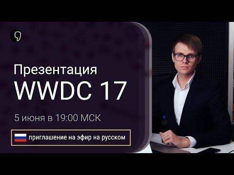 Презентация Apple WWDC 2017 в прямом эфире на русском (приглашение)