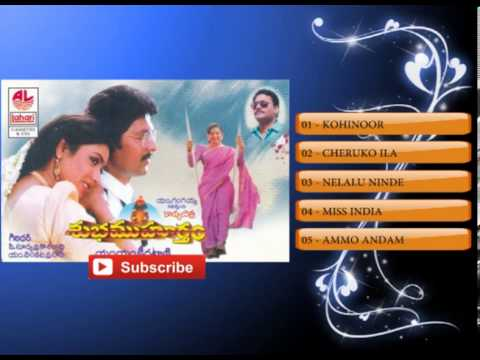 Telugu Hit Songs | Subha Muhurtham Movie Songs | AamaniVinod