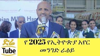 ETHIOPIA - የ 2025 የኢትዮጵያ አየር መንገድ ራዕይ