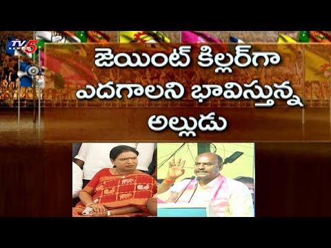 గద్వాలలో అత్తా అల్లుళ్ల సవాల్ | DK Aruna Vs Krishna Mohan Reddy | Gadwal Politics | TV5