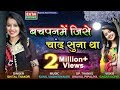 Shital Thakor - Bachpan Me Jise Chand Suna Tha | Love Song | Hd Video |  New Gujarati Status 2018 . Mp3