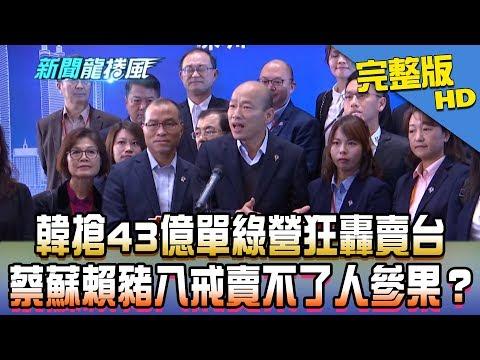 台灣-新聞龍捲風-20190325 韓搶43億單綠營狂轟賣台 蔡、蘇、賴「豬八戒賣不了人參果」?