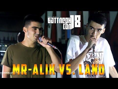 БАТТЛЕРИ СОЛ 2018, Land vs. Mr-Alik (RAP.TJ)