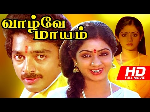 Superhit Tamil Movie | Vazhvey Maayam [ HD ] | Full Movie | Ft. Kamal Hassan,Sridevi,Sripriya