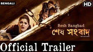 Sesh Sangbad Official Trailer | Bengali Movie | 2016 | Srabonti & Partha Sarthi