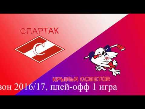 Спартак-Крылья Советов 4:9 Юниорка игра целиком