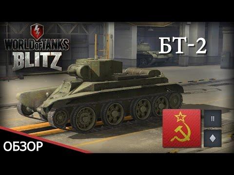 WoT Blitz обзор танка БТ-2 от Glafi.com - World of Tanks Blitz