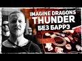 Как играть Imagine Dragons Thunder на гитаре БЕЗ БАРРЭ Подробный разбор Аккорды видеоурок mp3