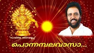 Ponnambalavasa | Hindu Devotional Song | Ayyappa Special 2018