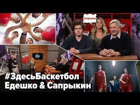 Едешко и Сапрыкин в программе Здесь баскетбол / «Движение Вверх»