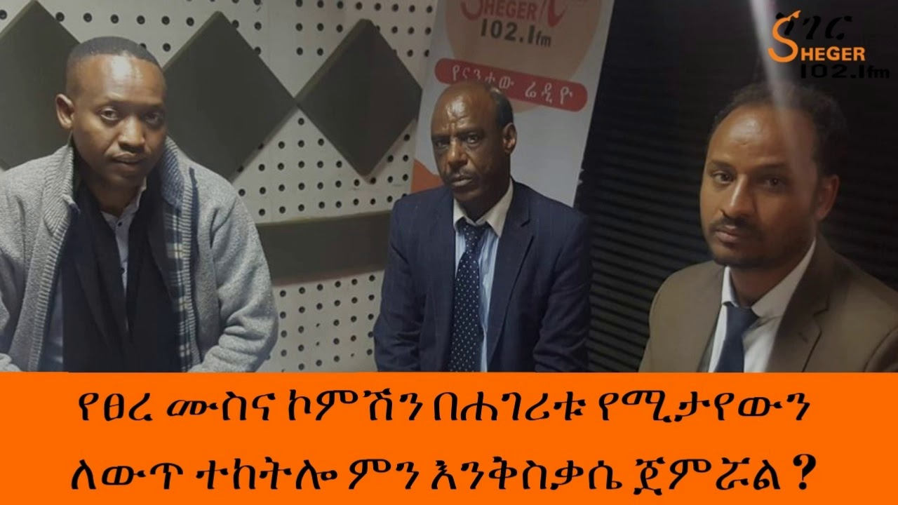 Ethics and Anti-Corruption Commission of Ethiopia