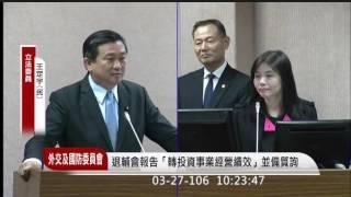 立法院第9屆第3會期外交及國防委員會第10次全體委員會議