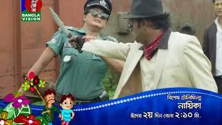 Naika   BanglaVision Eid Natok Promo   Eid al-Adha 2017