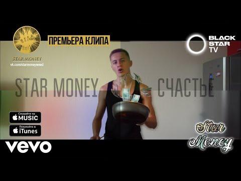 Star Money - Счастье (премьера клипа, 2017)