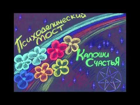 Калоши Счастья - TrolleyBus