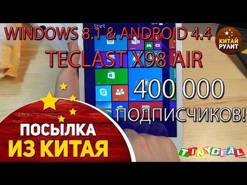 Посылка из Китая №719.Tinydeal.TECLAST X98 Air android и windows! 400 000 подписчиков!