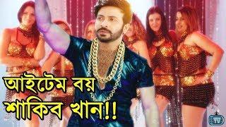 সেক্সি আইটেম গার্ল নয় এবার আইটেম বয় হলেন শাকিব খান! | Shakib Khan New Movie Item Song Ami Neta Hobo