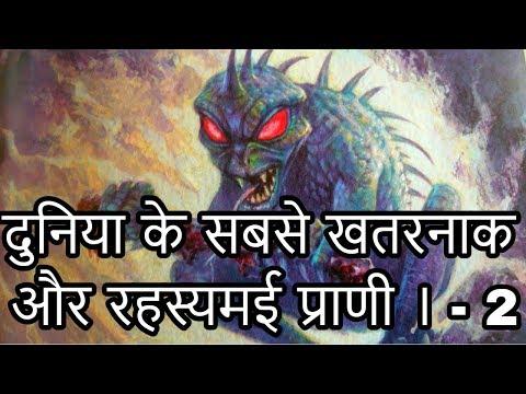 रहस्यमयी विचित्र और भयानक प्राणी || Mysterious Nights India || Part 2 || Episode - 34#