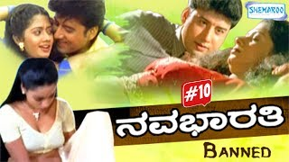 Banned - Kannada Movie - Part 10 of 14