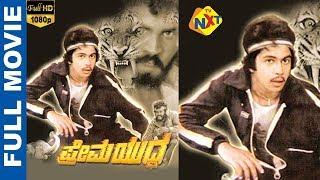 Prema Yuddha-ಪ್ರೇಮ ಯುದ್ಧ Kannada Full Movie   Tiger Prabhakar  Jayamala   Arjun Sarja  TVNXT Kannada