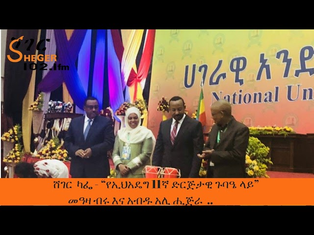 Sheger Cafe - Discussion About The 11th EPRDF Congress With Abdu And Meaza