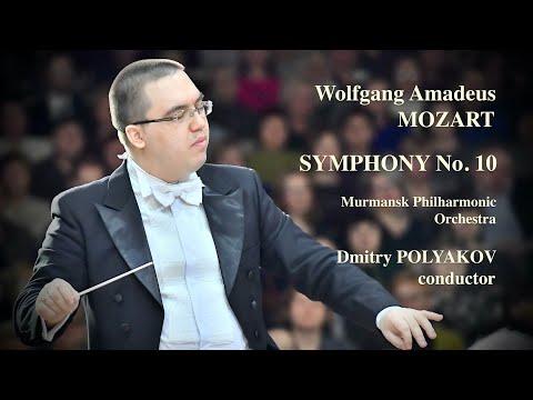 Моцарт Вольфганг Амадей - Симфония №10 соль мажор